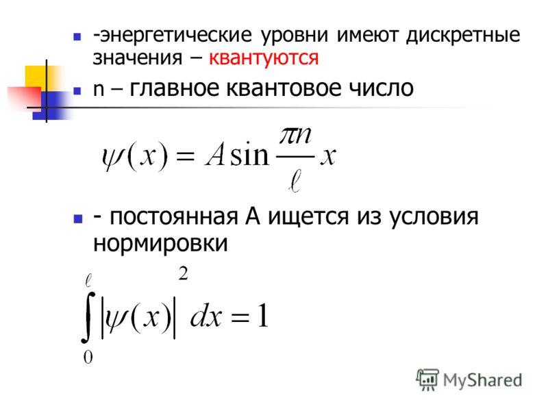 -энергетические уровни имеют дискретные значения – квантуются n – главное квантовое число - постоянная А ищется из условия нормировки