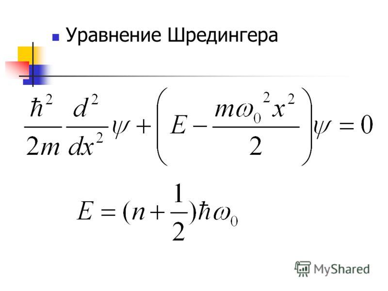 Уравнение Шредингера