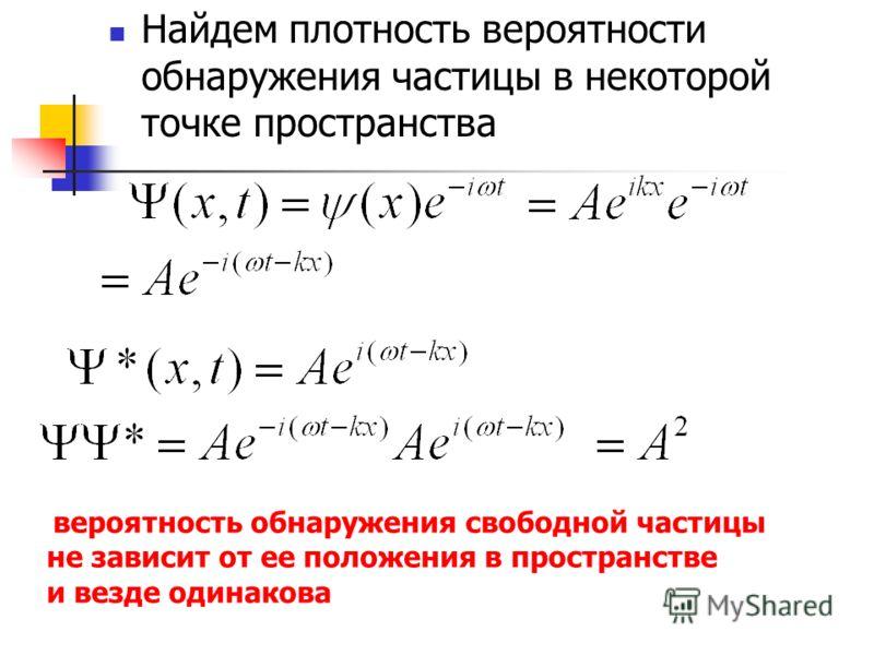 Найдем плотность вероятности обнаружения частицы в некоторой точке пространства вероятность обнаружения свободной частицы не зависит от ее положения в пространстве и везде одинакова