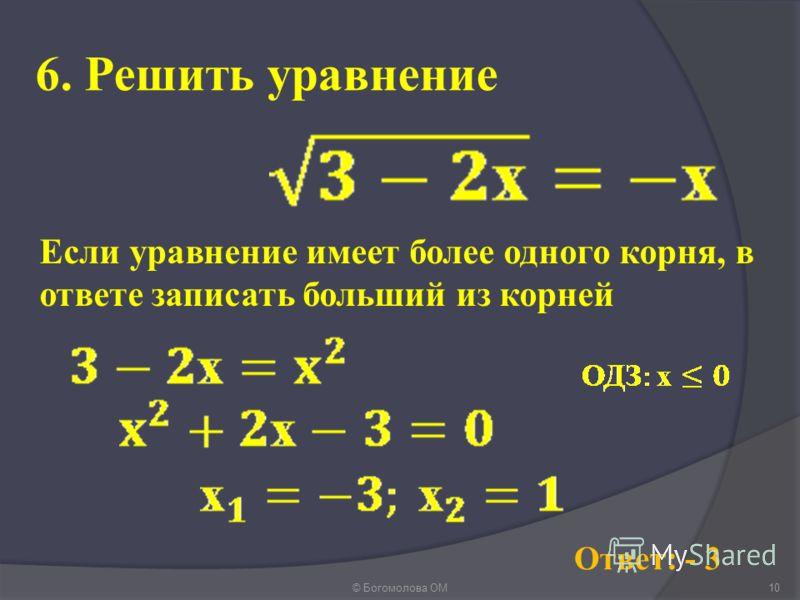 6. Решить уравнение © Богомолова ОМ10 Ответ: - 3 Если уравнение имеет более одного корня, в ответе записать больший из корней