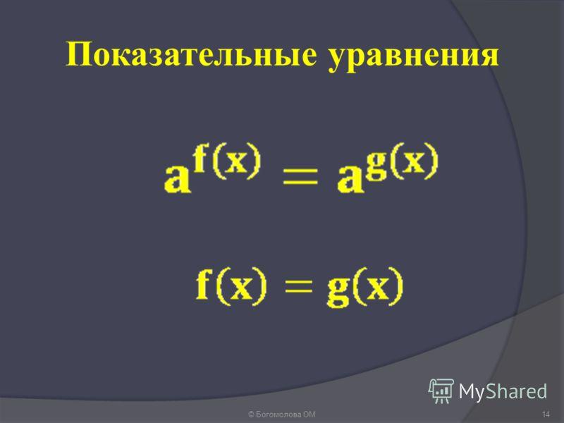 Показательные уравнения © Богомолова ОМ14