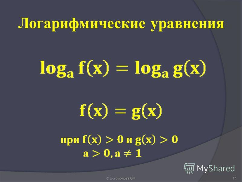 Логарифмические уравнения © Богомолова ОМ17