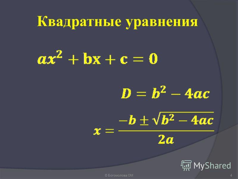 Квадратные уравнения © Богомолова ОМ4