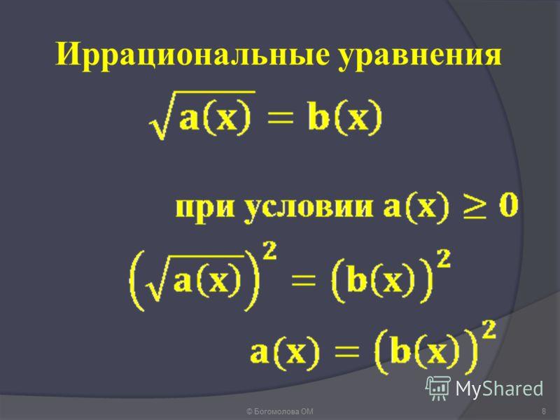 Иррациональные уравнения © Богомолова ОМ8