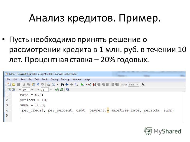 Анализ кредитов. Пример. Пусть необходимо принять решение о рассмотрении кредита в 1 млн. руб. в течении 10 лет. Процентная ставка – 20% годовых.