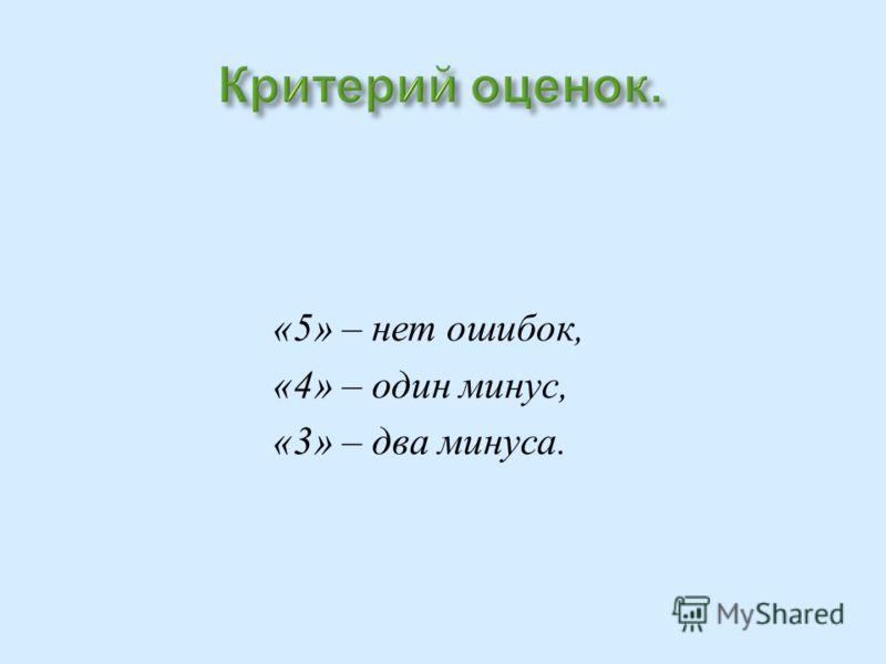 «5» – нет ошибок, «4» – один минус, «3» – два минуса.
