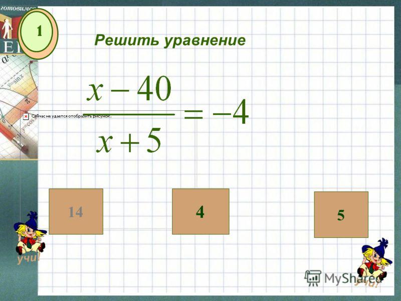 14 5 4 1 Решить уравнение учи!