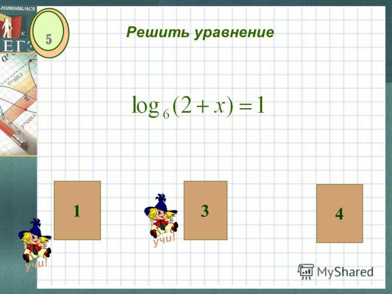 4 3 1 5 Решить уравнение учи!