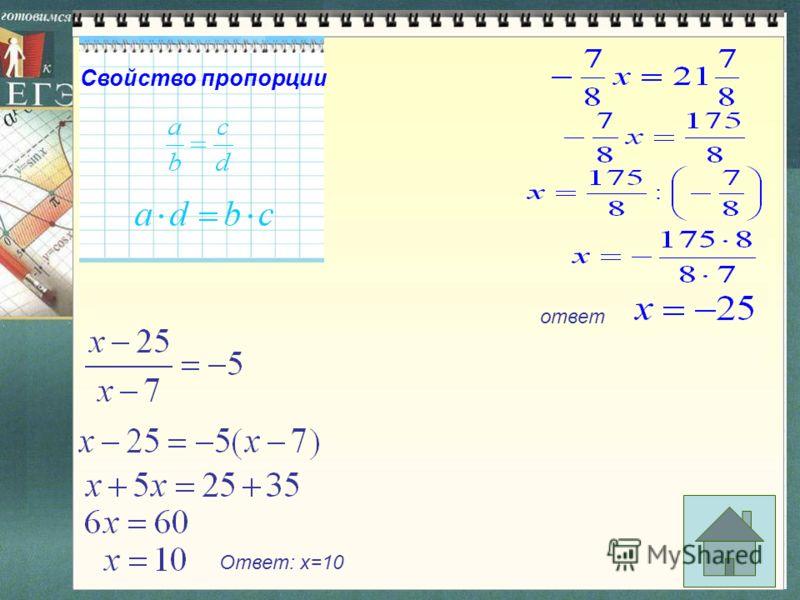 Свойство пропорции ответ Ответ: x=10