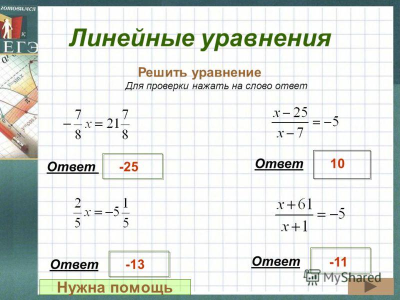 Линейные уравнения Решить уравнение Ответ -25 10 Для проверки нажать на слово ответ Ответ -13 -11 Нужна помощь