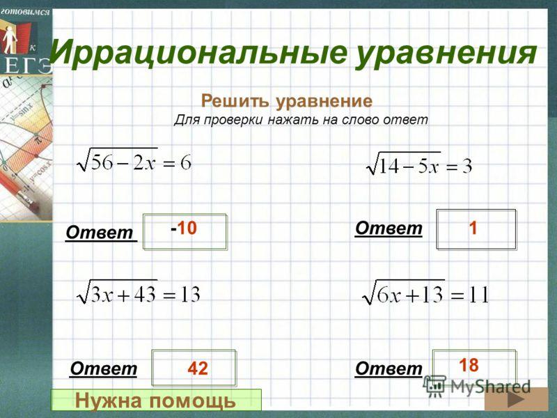 Иррациональные уравнения Решить уравнение Ответ -101 Для проверки нажать на слово ответ Ответ 42 18 Нужна помощь