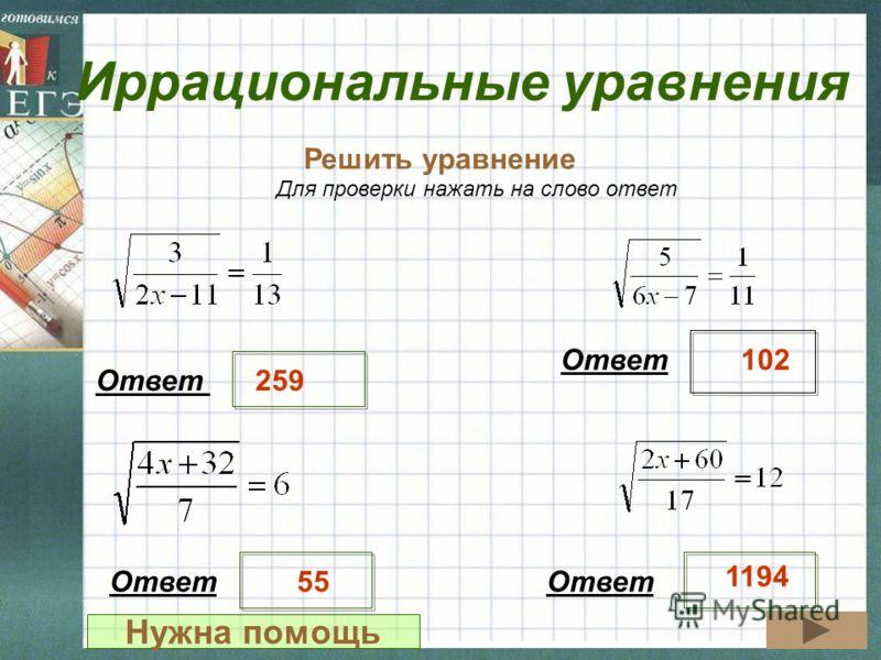 Иррациональные уравнения Решить уравнение Ответ 102 Для проверки нажать на слово ответ Ответ 55 1194 259 Нужна помощь