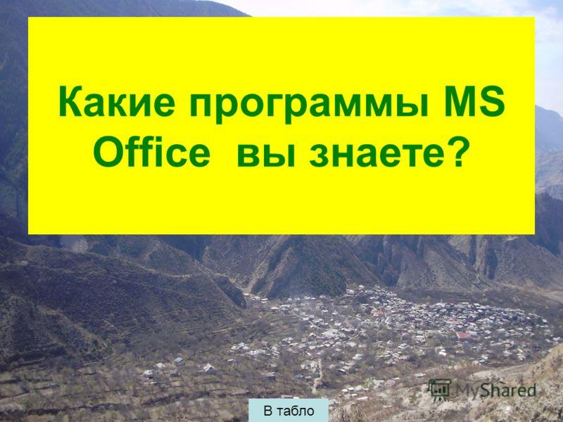 Какие программы MS Office вы знаете?