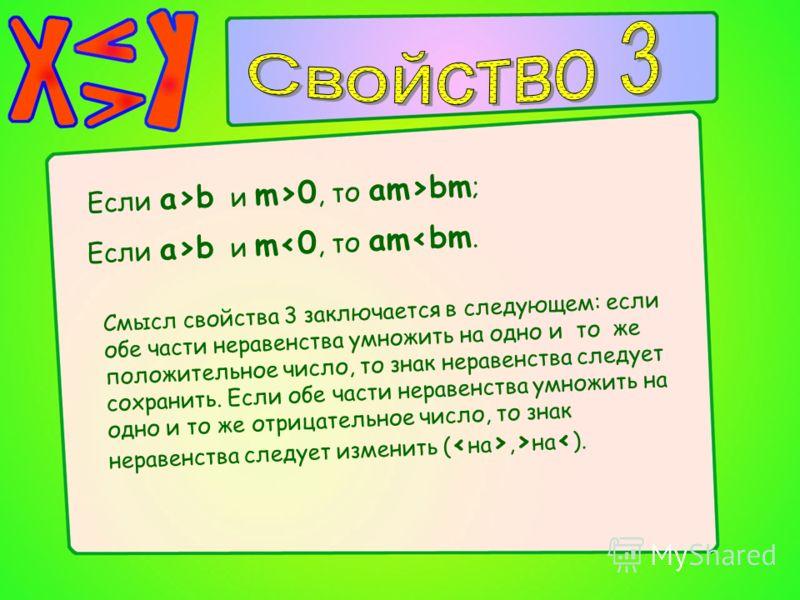 Если a>b и m>0, то am>bm ; Если a>b и m