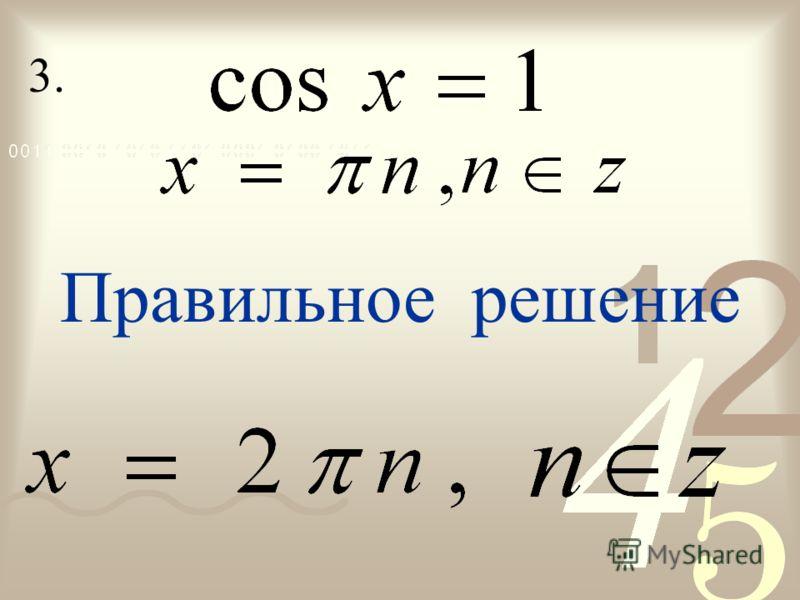 3. Правильное решение