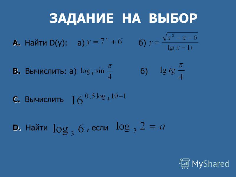 ЗАДАНИЕ НА ВЫБОР А. А. Найти D(y): a) б) В. В. Вычислить: а) б) С. С. Вычислить D. D. Найти, если