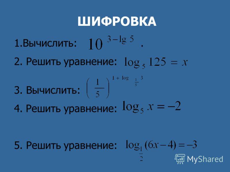 ШИФРОВКА 1.Вычислить:. 2. Решить уравнение: 3. Вычислить: 4. Решить уравнение: 5. Решить уравнение: