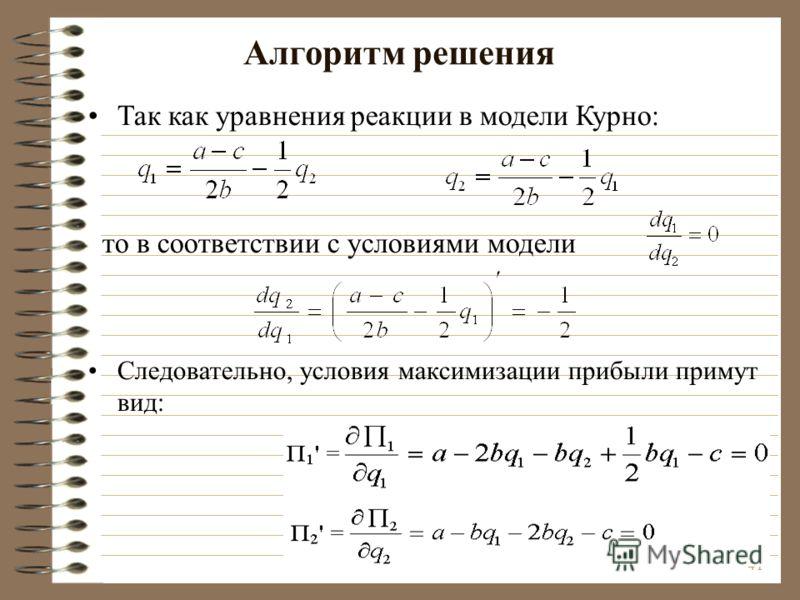 41 Алгоритм решения Так как уравнения реакции в модели Курно: то в соответствии с условиями модели Следовательно, условия максимизации прибыли примут вид: