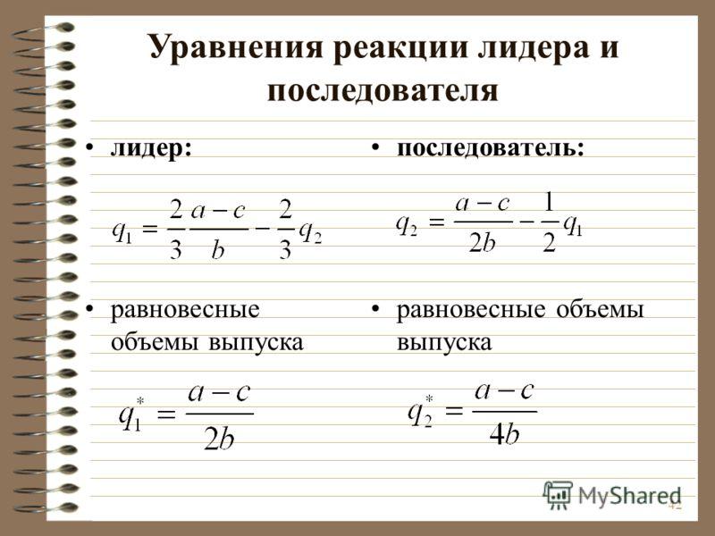 42 Уравнения реакции лидера и последователя лидер: равновесные объемы выпуска последователь: равновесные объемы выпуска