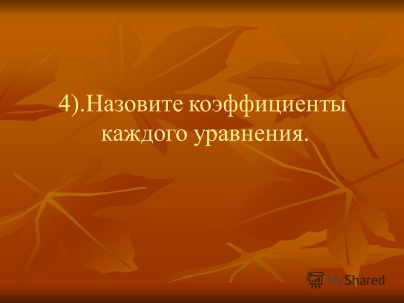 4).Назовите коэффициенты каждого уравнения.