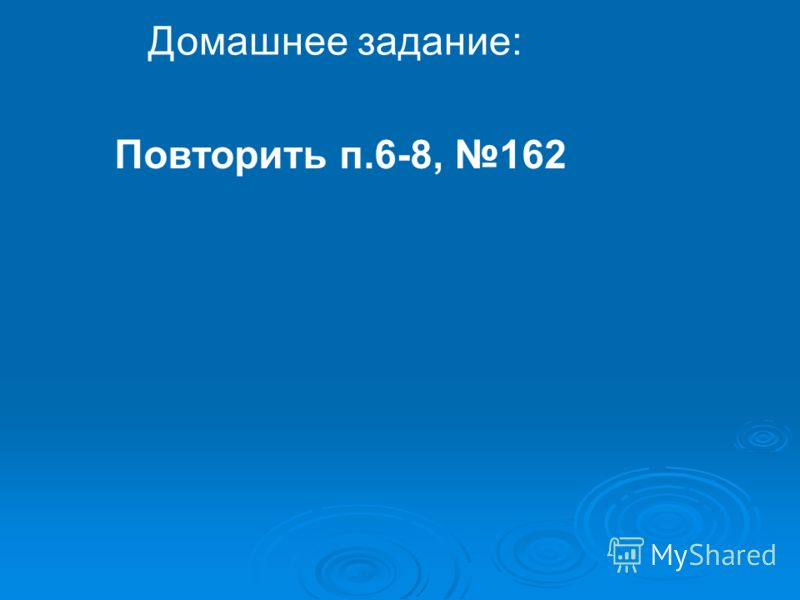 Домашнее задание: Повторить п.6-8, 162