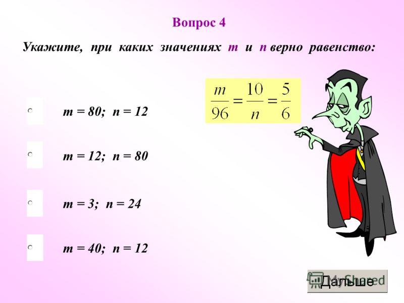 т = 80; п = 12 Вопрос 4 Укажите, при каких значениях т и п верно равенство: т = 12; п = 80 т = 3; п = 24 т = 40; п = 12