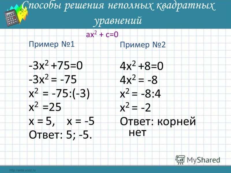 Как решать примеры в 8 классе