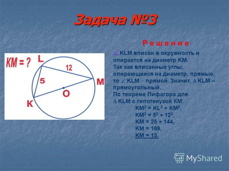 Задача 2 Р е ш е н и е D CE прямоугольный с гипотенузой DE, по теореме Пифагора: DE 2 = DС 2 + CE 2, DC 2 = DE 2 CE 2, DC 2 = 5 2 3 2, DC 2 = 25 9, DC 2 = 16, DC = 4.
