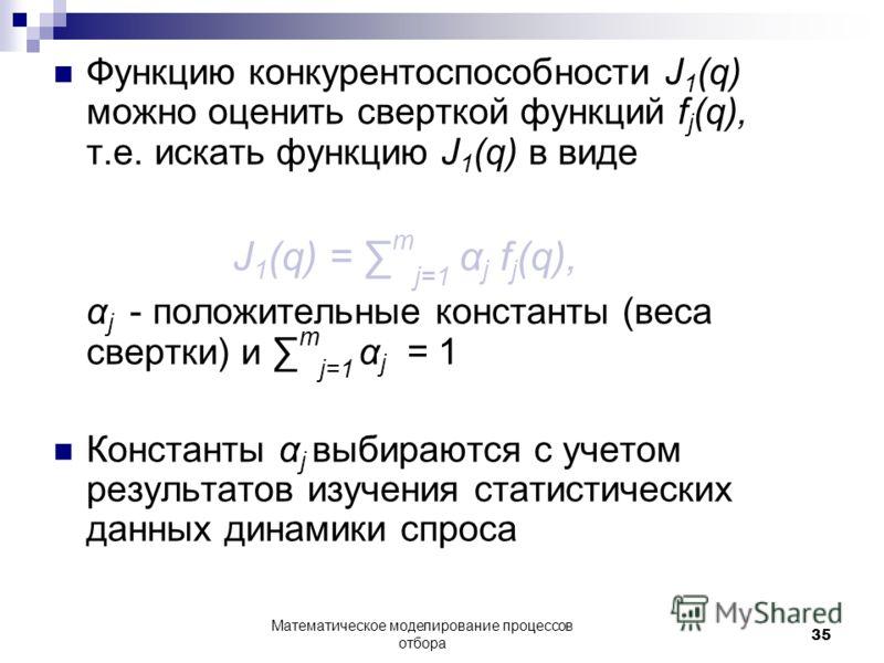 Функцию конкурентоспособности J 1 (q) можно оценить сверткой функций f j (q), т.е. искать функцию J 1 (q) в виде J 1 (q) = m j=1 α j f j (q), α j - положительные константы (веса свертки) и m j=1 α j = 1 Константы α j выбираются с учетом результатов и