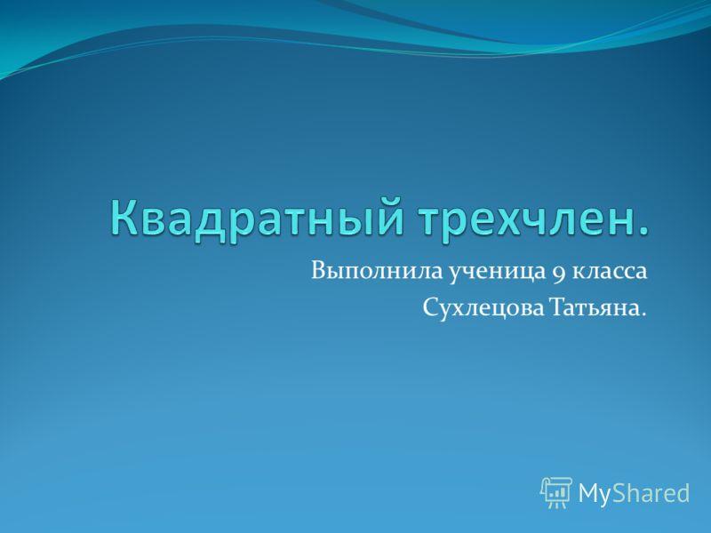Выполнила ученица 9 класса Сухлецова Татьяна.