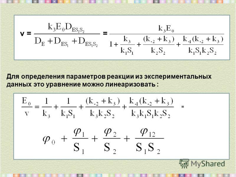 v = = Для определения параметров реакции из экспериментальных данных это уравнение можно линеаризовать : =