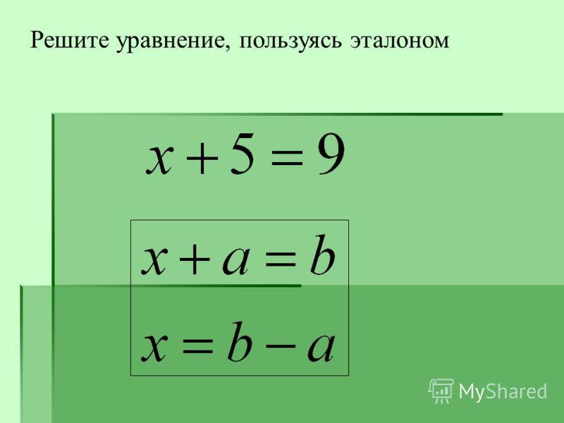 Решите уравнение, пользуясь эталоном