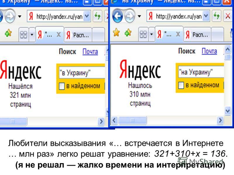 Любители высказывания «… встречается в Интернете … млн раз» легко решат уравнение: 321+310+x = 136. (я не решал жалко времени на интерпретацию)