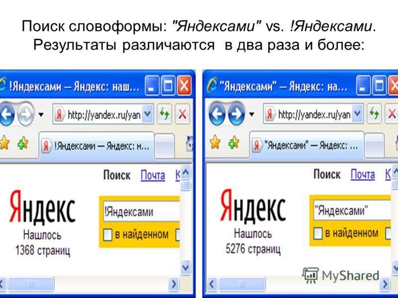 Поиск словоформы: Яндексами vs. !Яндексами. Результаты различаются в два раза и более: