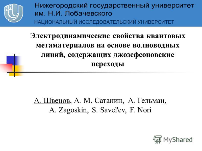 Электродинамические свойства квантовых метаматериалов на основе волноводных линий, содержащих джозефсоновские переходы А. Швецов, A. M. Сатанин, A. Гельман, A. Zagoskin, S. Savel'ev, F. Nori