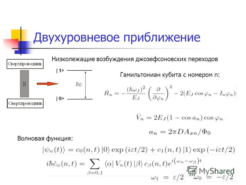 Двухуровневое приближение Низколежащие возбуждения джозефсоновских переходов Гамильтониан кубита с номером n: Волновая функция:
