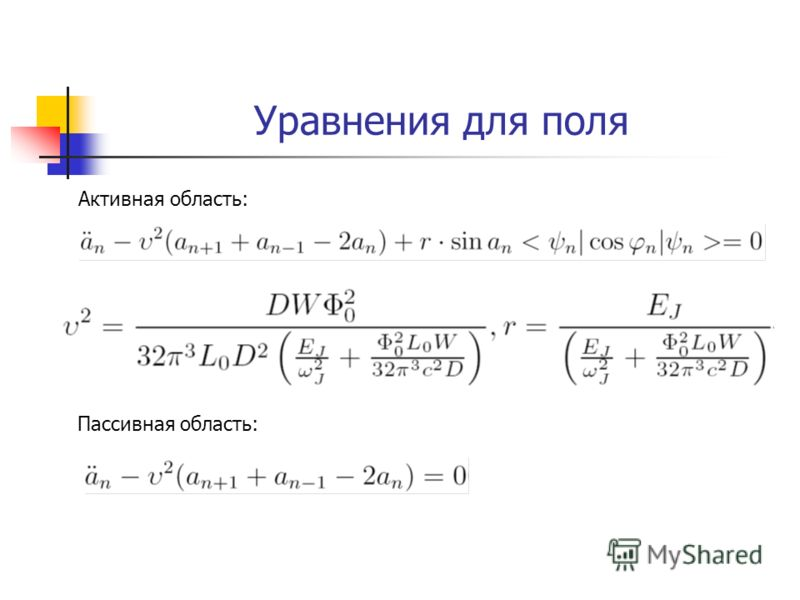 Уравнения для поля Активная область: Пассивная область: