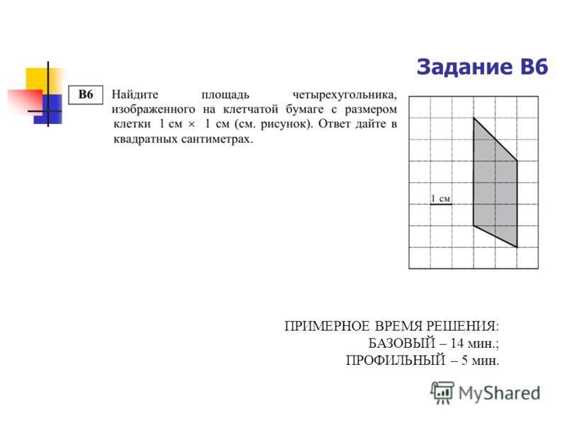 Задание В6 ПРИМЕРНОЕ ВРЕМЯ РЕШЕНИЯ: БАЗОВЫЙ – 14 мин.; ПРОФИЛЬНЫЙ – 5 мин.
