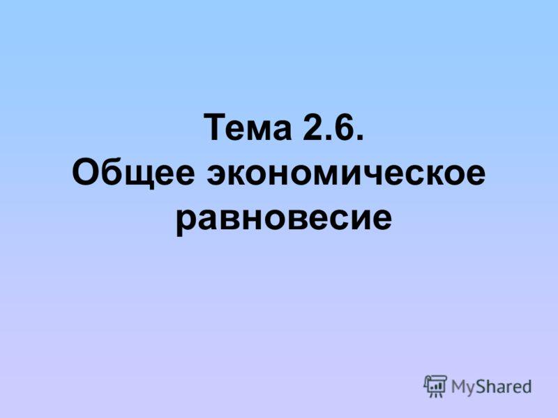 Тема 2.6. Общее экономическое равновесие
