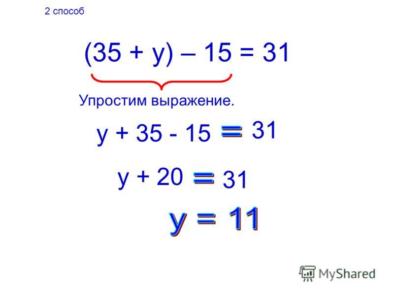 (35 + у) – 15 = 31 уменьшаемое вычитаемоеразность 35 + у3115 35 + у46 1 способРешим уравнение