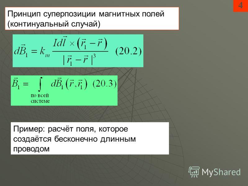 4 Принцип суперпозиции магнитных полей (континуальный случай) Пример: расчёт поля, которое создаётся бесконечно длинным проводом
