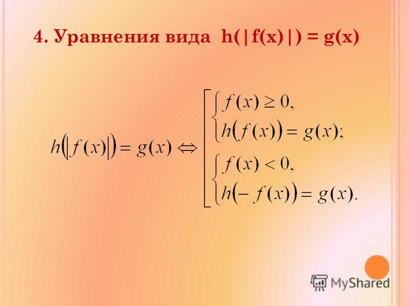 4. Уравнения вида h(|f(x)|) = g(x)