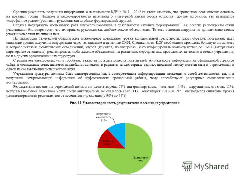 Сравнив результаты получения информации о деятельности КДУ в 2011 – 2012 гг. стоит отметить, что процентное соотношение осталось на прежнем уровне. Лидером в информированости населения о культурной жихни города остаются другие источники, так называем