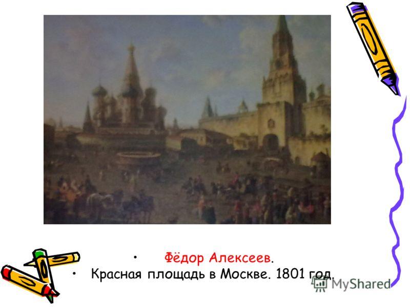 Фёдор Алексеев. Красная площадь в Москве. 1801 год.