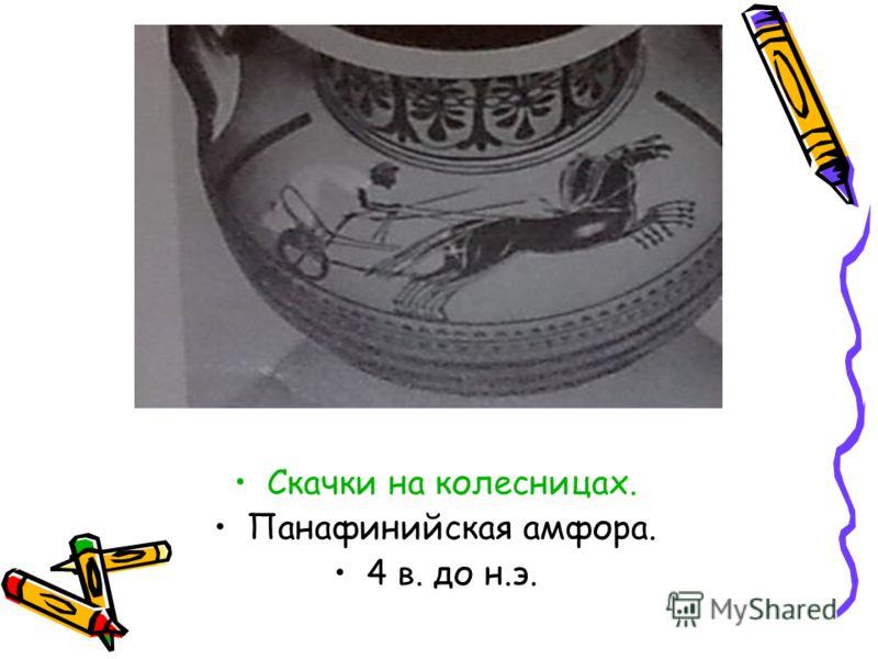 Скачки на колесницах. Панафинийская амфора. 4 в. до н.э.