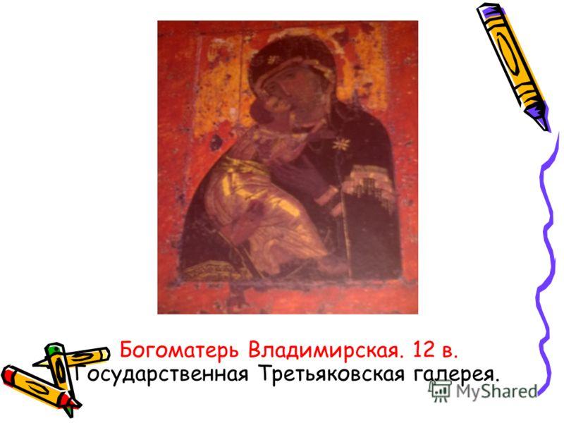 Богоматерь Владимирская. 12 в. Государственная Третьяковская галерея.