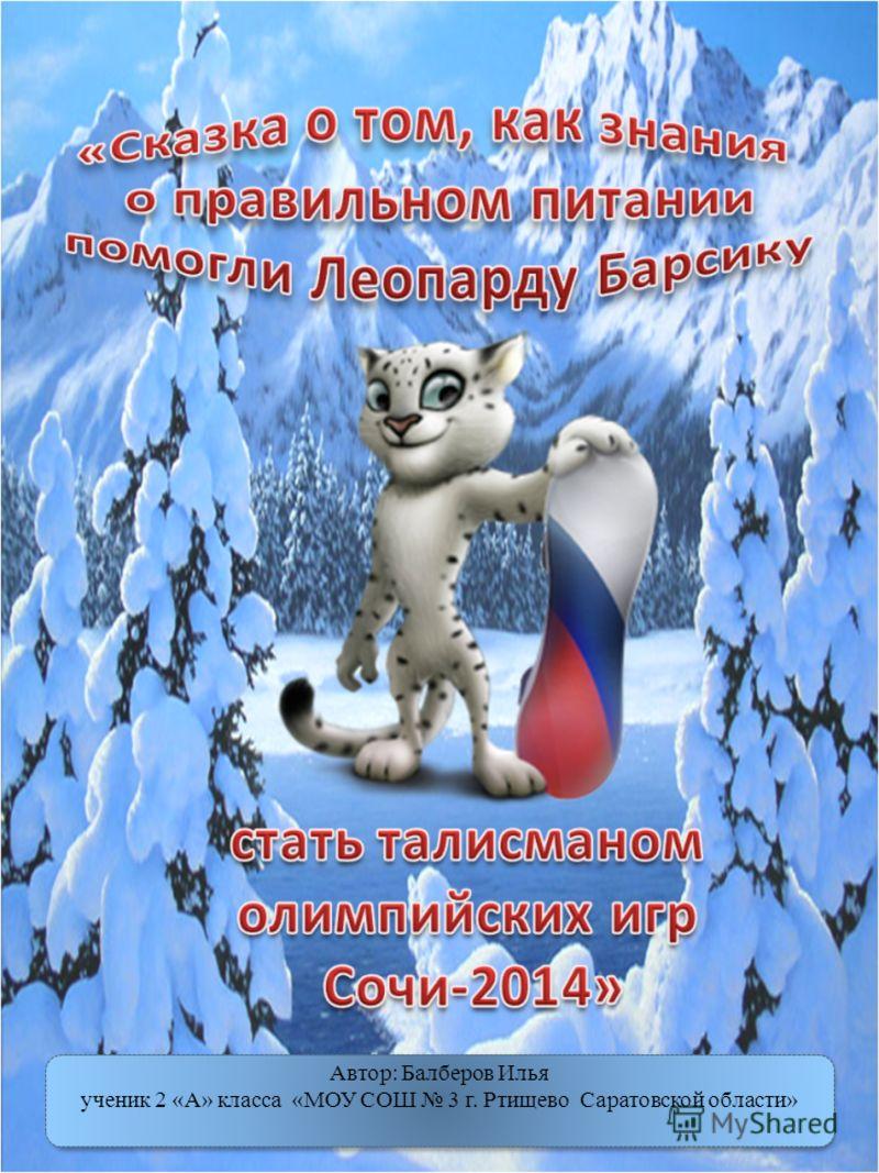 Автор: Балберов Илья ученик 2 «А» класса «МОУ СОШ 3 г. Ртищево Саратовской области»