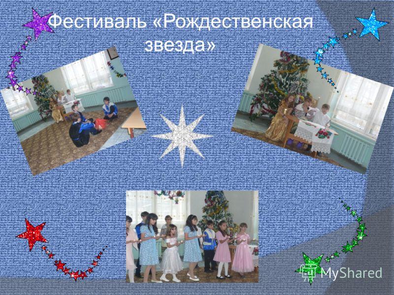 Фестиваль «Рождественская звезда»