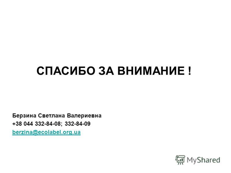 СПАСИБО ЗА ВНИМАНИЕ ! Берзина Светлана Валериевна +38 044 332-84-08; 332-84-09 berzina@ecolabel.org.ua