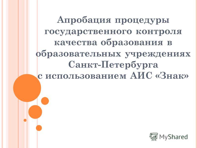 Апробация процедуры государственного контроля качества образования в образовательных учреждениях Санкт-Петербурга с использованием АИС «Знак»